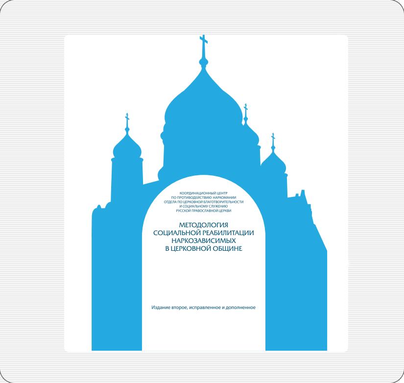 Методология социальной реабилитации наркозависимых в церковной общине