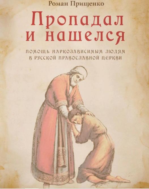 Книга «Пропадал и нашелся»