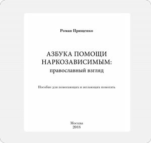 АЗБУКА ПОМОЩИ НАРКОЗАВИСИМЫМ: православный взгляд