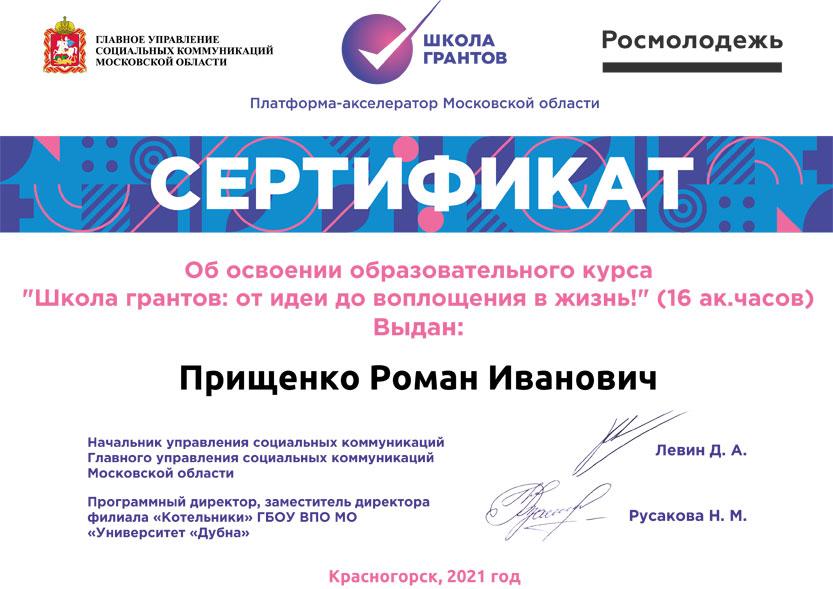 Сертификат-участника-курса-Школагрантов-(Прищенко-Роман-Иванович)